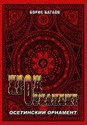 Блеск и великолепие осетинского орнамента