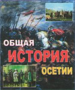 Издание учебника по истории Осетии, как составляющего звена национальной идеологии, все еще находится под вопросом