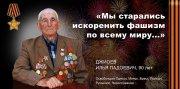 69 лет со дня Великой Победы