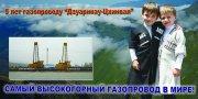Газопровод «Дзуарикау – Цхинвал». Магистраль соединившая страны и судьбы