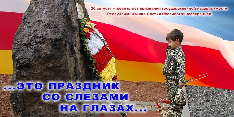 Поздравления ко дню независимости республики южная осетия