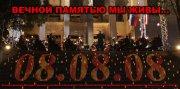 """Август 2008: девять лет спустя (газета """"Республика"""", спецвыпуск)"""