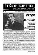 Рутен Гаглоев: патриот, инженер, публицист, общественный деятель