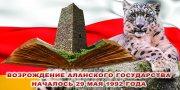 26 лет независимости Южной Осетии (3 материала)