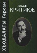 Герсан Кодалаев и его поэтический мир