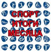 Южная Осетия. Спортивные итоги февраля 2019 года