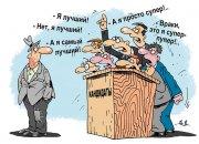 Предвыборная агитация на волнах телеэфира и на полях газетных страниц