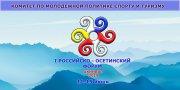 Молодежный форум в Цхинвале. Небольшое послесловие