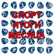Южная Осетия. Спортивные итоги июля 2019 года