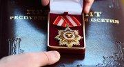 Кто и за что получил орден «Уацамонгæ»?