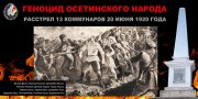 Последние месяцы все мы жили мыслями о приближающейся трагической дате – 100-летие геноцида осетинского народа 1920 года. 20 июня – День Памяти – минул. Что дальше?