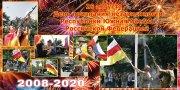26 августа – общий праздник для двух государств – Южной Осетии и России