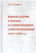 Исследование о причинах и следствиях геноцида осетинского народа 1920 года