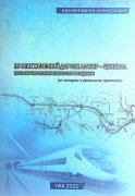 Транскавказская железнодорожная магистраль. От истории к реальным проектам