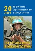 На страже мира в Южной Осетии