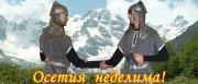 Республика Южная Осетия: издержки подросткового периода  или дилемма вхождение – независимость