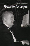 О Феликсе Алборове – Человеке, Патриоте, Музыканте