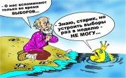 Выборы в Парламент. Радуга событий и чувств