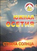 Южная Осетия – страна Солнца
