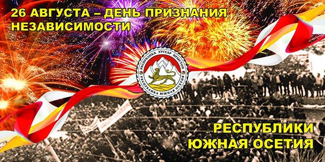 Поздравления с днем независимости южной осетии