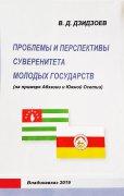 Новая книга о проблемах государственности Абхазии и Южной Осетии