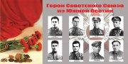 «Возвращение» восьмого Героя Советского Союза