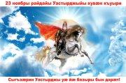 Покровитель Алании Уастырджы – небесная суть и земные проблемы или некоторые мысли в преддверии Уастырджыйы кувæн къуыри