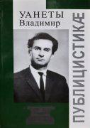 Владимир Ванеев. Послание из прошлого