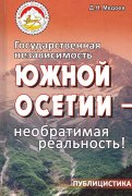 Дмитрий Медоев. Публицистика непосредственного участника многих событий становления РЮО