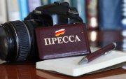 Будущее юго-осетинской журналистики может оказаться под вопросом